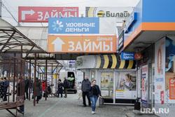 Комсомольский проспект. Пермь, удобные деньги, займы, закон о наружной рекламе