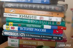 Клипарт. Курган, учеба, учебники, школьные учебники, образование