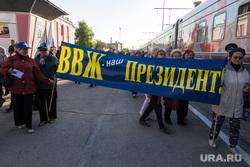 Прибытие поезда ЛДПР на вокзал. Магнитогорск, вокзал, лдпр, транспарант, жириновский