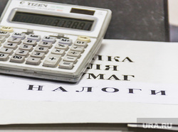 Клипарт. Екатеринбург , налоги, калькулятор, папки