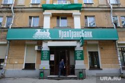 Отделение «УралТрансБанк» . Екатеринбурге, уралтрансбанк, здание, уральский транспортный банк
