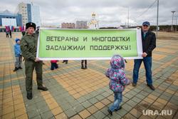 Митинг за отмену льгот многодетным семьям. Сургут, многодетные семьи, транспарант, митинг за отмену льгот