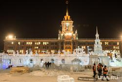 Ледовый городок на Площади 1905 года. Екатеринбург, ледовый городок, администрация екатеринбурга, город екатеринбург