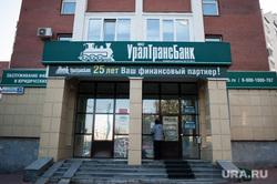 Отделение банка «УралТрансБанк». Екатеринбург, уралтрансбанк, входная группа