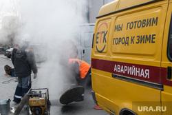 Прорыв горячей воды на улице Крылова. Екатеринбург, коммунальная авария, аварийная служба, прорыв, пар, етк, екатеринбургская теплосетевая компания, мы готовим город к зиме