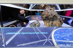 День метеорита в Государственном историческом музее Южного Урала. Челябинск, челябинский метеорит, прикосновение, исцеление
