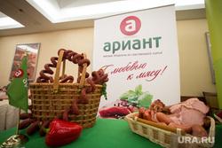 Презентация и дегустация колбасных изделий от производителей ЦК Урал, ариант, мясная продукция