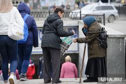 Предвыборная агитация на улицах Екатеринбурга, пенсионерка, попрошайка, старость, бедность, нищета, подаяние