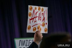 Ежегодная итоговая пресс-конференция президента РФ Владимира Путина. Москва, плакаты, деньги, вопросы путину
