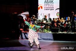 Юбилей Абак-Пресс. Екатеринбург, клоунада, клоун, юбилей абак пресс