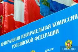 ВЦИК. Москва, центральная избирательная комиссия, центризбирком