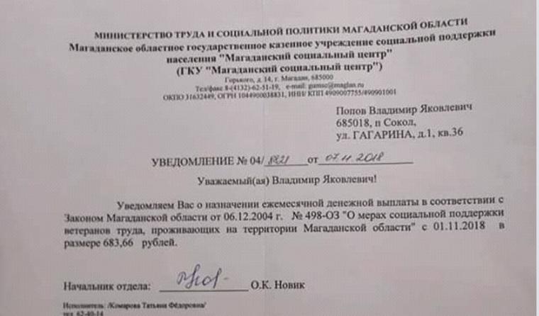 Ветеран вернул Медведеву свою «унизительную» прибавку к пенсии(Фото>Видео)