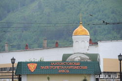 Поездка Дубровского в Златоуст. Челябинск., зэмз, златоустовский электрометаллургический завод