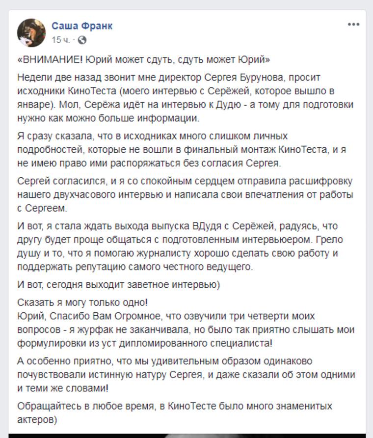 Автор интервью сБуруновым обвинила Дудя вплагиате