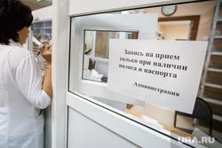 Евгений Боровик в МСЧ-70. Поликлиническое отделение. Екатеринбург, регистратура, ольница, больница, поликлиника