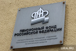 Административные здания  Курган, пенсионный фонд, табличка