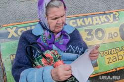 Пикет КПРФ против пенсионной реформы. Курган, пенсионерка, пожилая женщина, читает письмо
