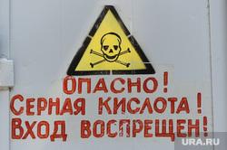 Поездка в Карабаш Дубровский РМК Алтушкин Челябинск, череп, опасно, кости, серная кислота