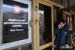 Клипарт. Административные здания. Москва, федеральная антимонопольная служба, фас россии