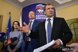 Президиум политсовета ЕР СО. Екатеринбург