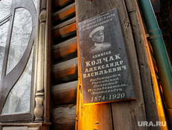 Памятники и мемориалы участникам революции 1917-го и гражданской войны. Екатеринбург, мемориальная доска адмиралу колчаку, адмирал колчак александр
