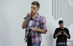 Юрий Дудь. Екатеринбург, дудь юрий, журнаков никита