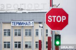 Платная парковка в аэропорту. Нижневартовск. , знак стоп, аэропорт, терминал