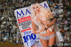 Алена Шишкова в журнале Maxim. Екатеринбург