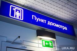 Аэропорт. Ханты-Мансийск., пункт досмотра, указатель