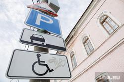 Виды Перми, дорожный знак, парковка для инвалидов, парковка