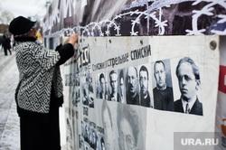 Акция «Колокол памяти», посвященная дню памяти жертв политических репрессий. Екатеринбург, акция колокол памяти