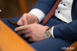 Заседание правительства. Курган, часы, руки с телефоном