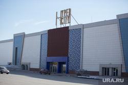 Реконструкция ТЦ Гипер-Сити. г. Курган (необр), тц гиперсити, hiper city