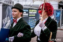World Puppet Carnival. Екатеринбург, клоуны