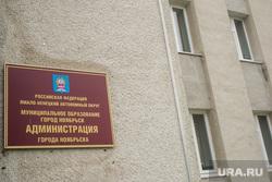 Клипарт Ноябрьск, администрация ноябрьска, табличка