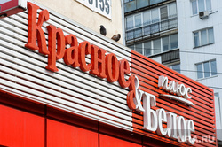 Виды Челябинска, реклама, алкомаркет, бренд, вывеска, красное белое