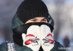 Холод в Кургане, холодно, мороз, варежки, зима