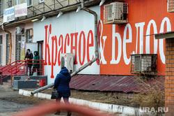 Виды Челябинска, алкомаркет, бренд, фасад, красное белое