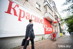 Екатеринбург два пьяных гомосексуалиста на арбате видео