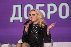 Международный Форум Добровольцев в Москве на ВДНХ. Москва, голикова татьяна