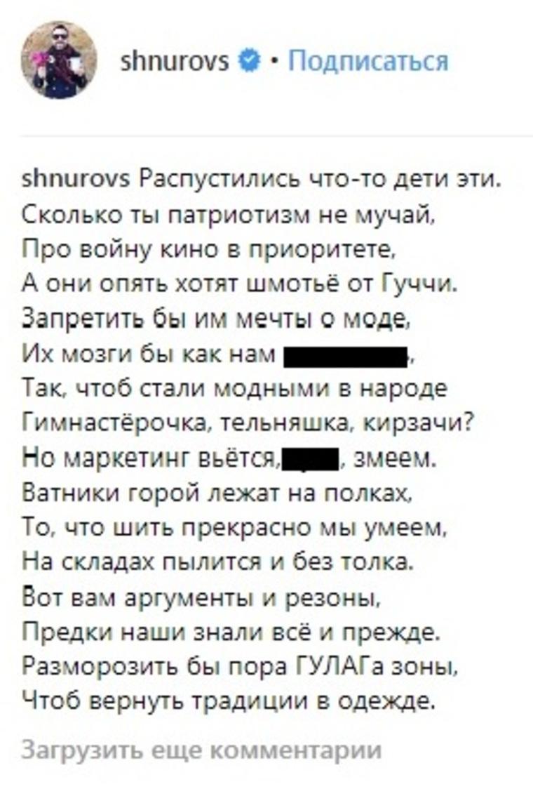 Шнуров написал стих о детдомовцах