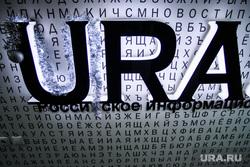 Украшенная перед новым годом редакция URA.Ru, ura ru