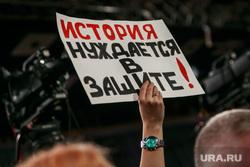 Ежегодная итоговая пресс-конференция президента РФ Владимира Путина. Москва, плакаты, вопросы путину, история нуждается в защите
