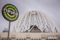 Фасад екатеринбургского цирка зашили облицовочной плиткой. Екатеринбург, екатеринбургский цирк, приз