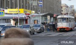 Общественный транспорт. Екатеринбург, трамвайная остановка, перекресток луначарского малышева