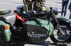 Возложение венков Вечный огонь Челябинск, мотоцикл, на берлин