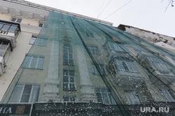 Дом с обрушением карниза Ленина 61. Челябинск, сетка на доме, забор, улица ленина61