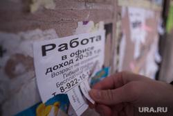 Клипарт по теме Безработица. Екатеринбург, безработица, поиск работы, объявления, вакансии
