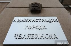 Клипарты. Челябинск., табличка, администрация челябинска