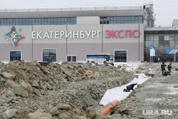 Реконструкция площади перед Екатеринбург-ЭКСПО, строительная площадка, екатеринбург экспо, котлован